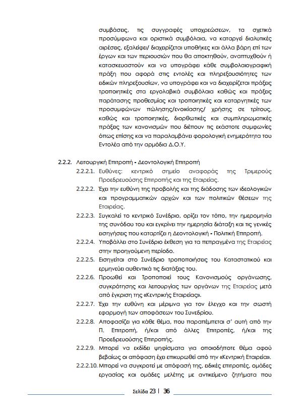 ΚΑΤΑΣΤΑΤΙΚΟ Ε.ΣΥ. 22