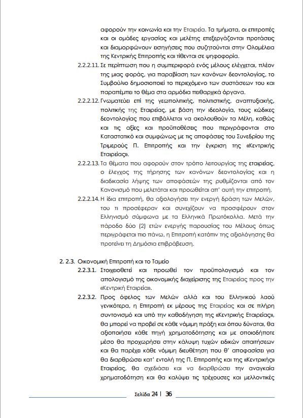 ΚΑΤΑΣΤΑΤΙΚΟ Ε.ΣΥ. 23