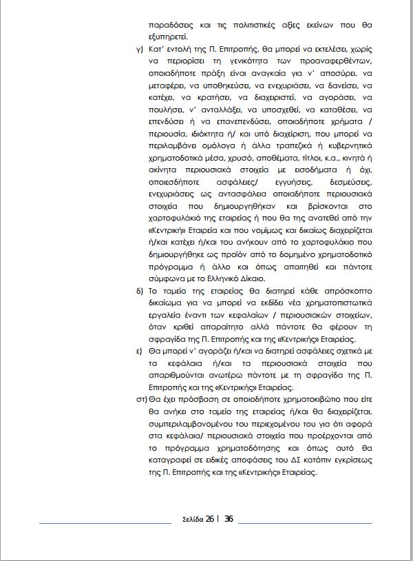 ΚΑΤΑΣΤΑΤΙΚΟ Ε.ΣΥ. 25