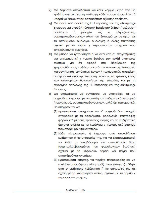 ΚΑΤΑΣΤΑΤΙΚΟ Ε.ΣΥ. 26