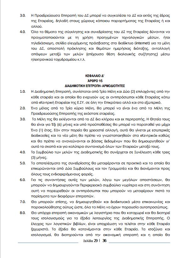 ΚΑΤΑΣΤΑΤΙΚΟ Ε.ΣΥ. 28