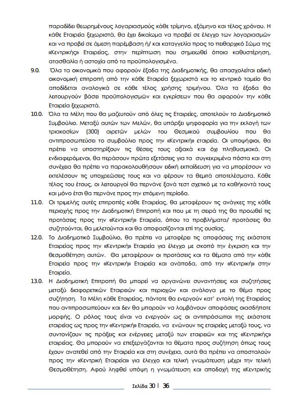 ΚΑΤΑΣΤΑΤΙΚΟ Ε.ΣΥ. 29