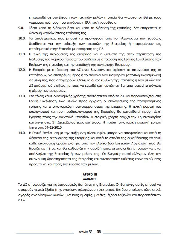 ΚΑΤΑΣΤΑΤΙΚΟ Ε.ΣΥ. 31