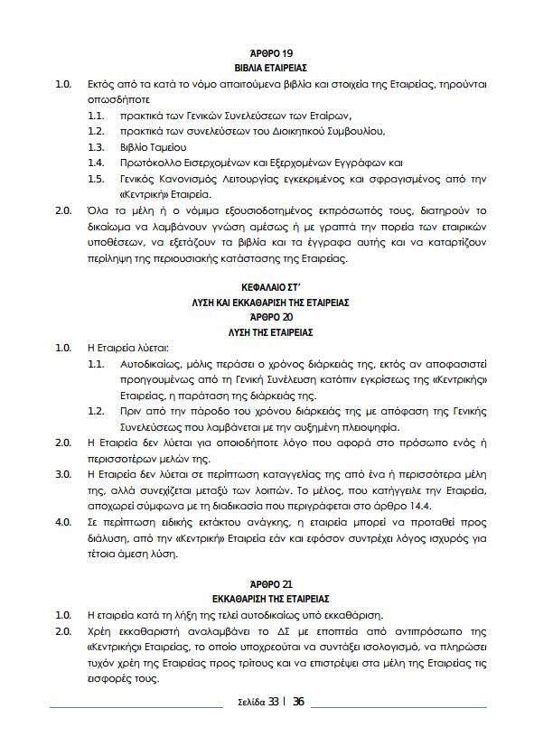 ΚΑΤΑΣΤΑΤΙΚΟ Ε.ΣΥ. 32