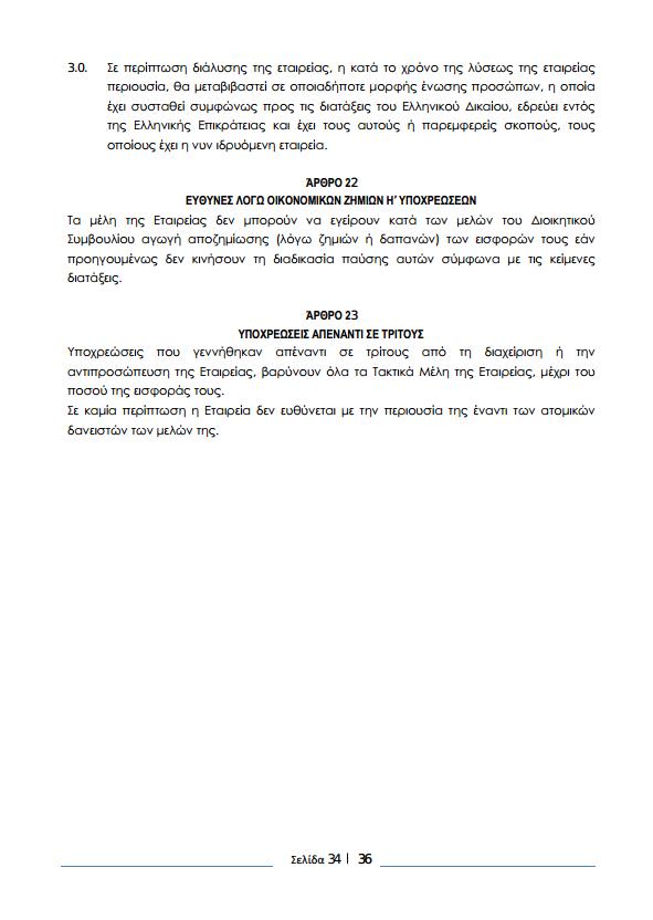 ΚΑΤΑΣΤΑΤΙΚΟ Ε.ΣΥ. 33
