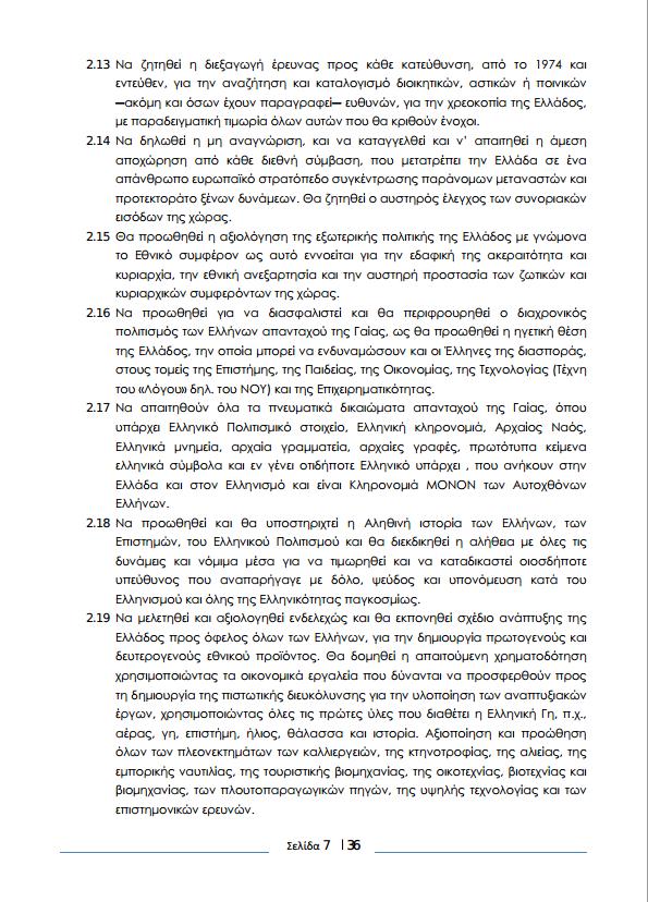 ΚΑΤΑΣΤΑΤΙΚΟ Ε.ΣΥ. 6