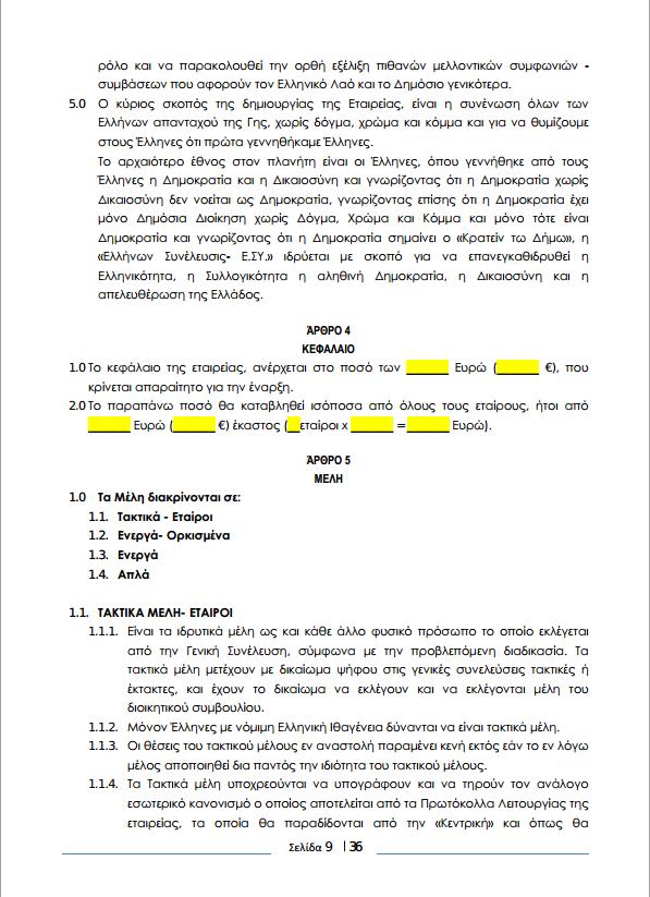 ΚΑΤΑΣΤΑΤΙΚΟ Ε.ΣΥ. 8