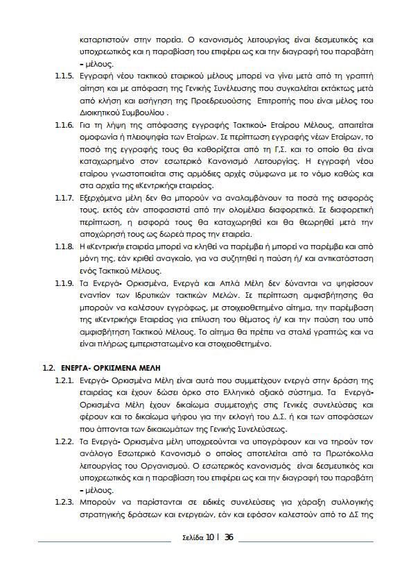 ΚΑΤΑΣΤΑΤΙΚΟ Ε.ΣΥ. 9