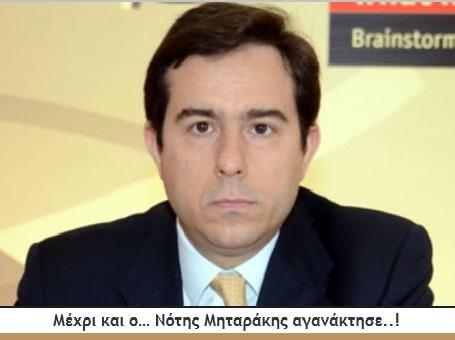 ΜΗΤΑΡΑΚΗΣ-ΝΟΤΗΣ-2