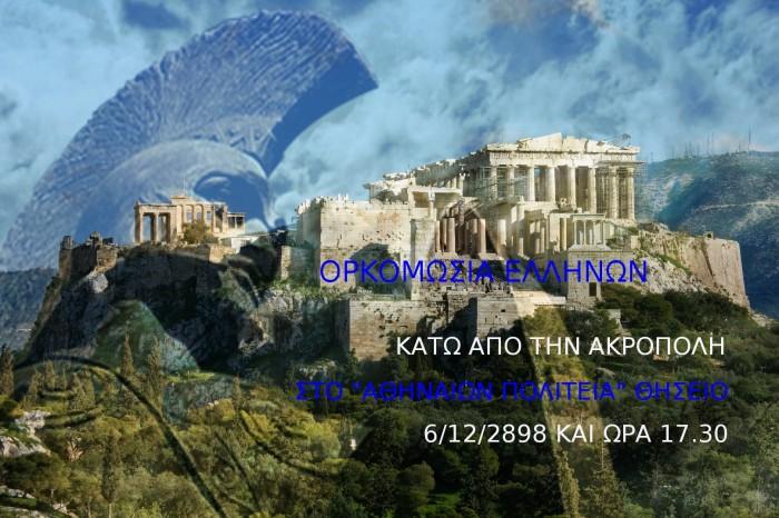 ΟΡΚΟΜΩΣΙΑ ΕΛΛΗΝΩΝ 2