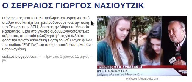 Ο ΣΕΡΡΑΙΟΣ Γ. ΝΑΣΙΟΥΤΖΙΚ