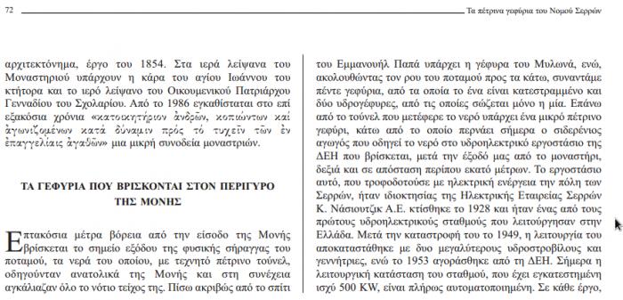 ΥΔΡΟΗΛΕΚΤΡΙΚΟ ΝΑΣΙΟΥΤΖΙΚ ΣΕΡΡΕΣ 1