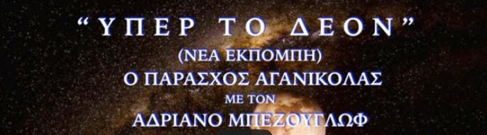 ΥΠΕΡ ΤΟ ΔΕΟΝ