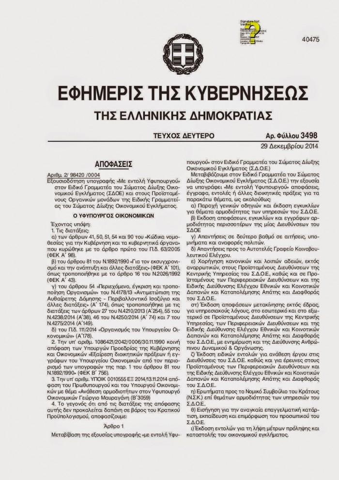 ΦΕΚ ΣΔΟΕ-page-001