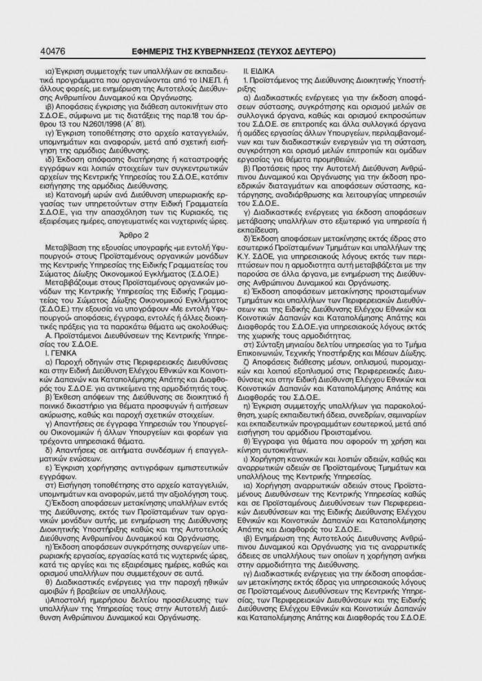 ΦΕΚ ΣΔΟΕ-page-002