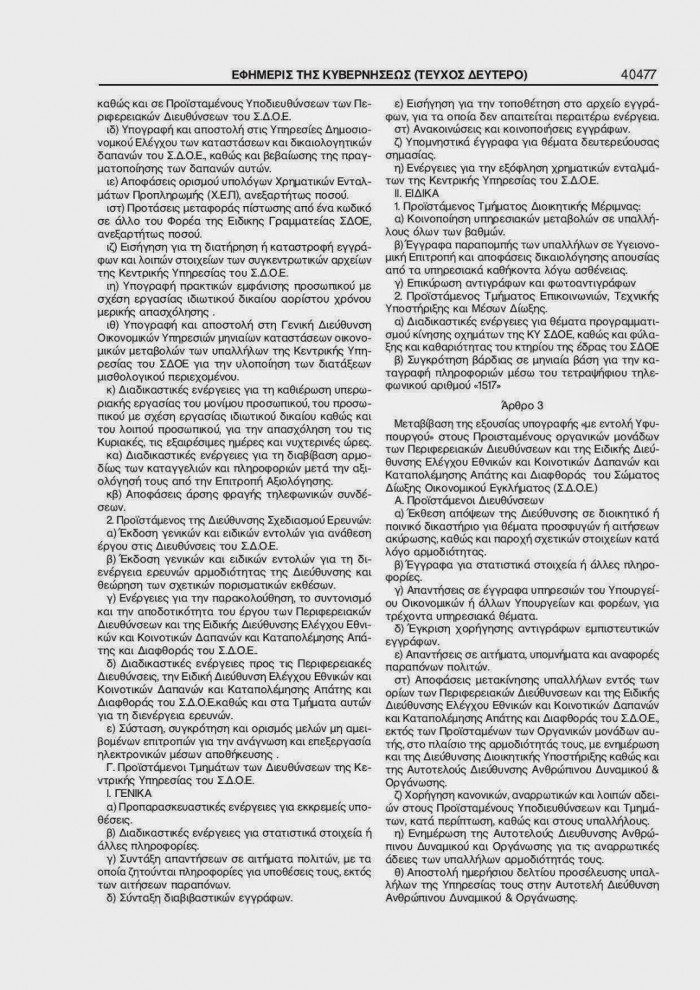 ΦΕΚ ΣΔΟΕ-page-003