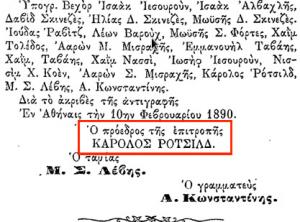 ΒΑΡΟΥΧ ΒΑΡΟΥΦ