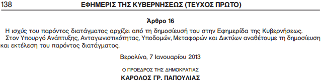 ΕΛ ΔΗΜΟΚΡΑΤΙΑ ΕΔΡΑ ΒΕΡΟΛΙΝΟ1