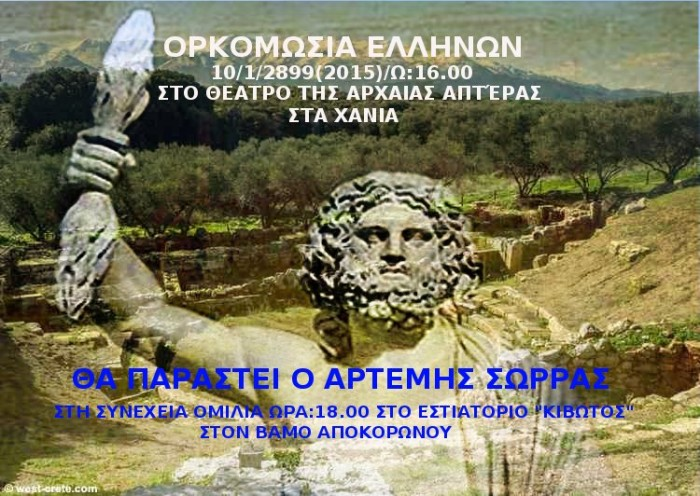 ΘΕΑΤΡΟ ΑΠΤΕΡΑΣ - ΖΕΥΣ