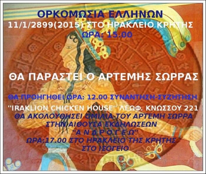 ΟΡΚΟΜΩΣΙΑ ΗΡΑΚΛΕΙΟ ΚΡΗΤΗ1