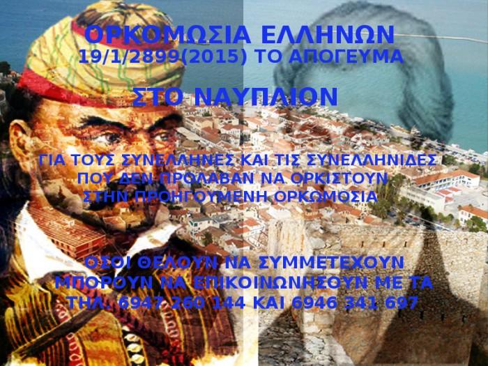 ΟΡΚΟΜΩΣΙΑ ΝΑΥΠΛΙΟΝ 2η