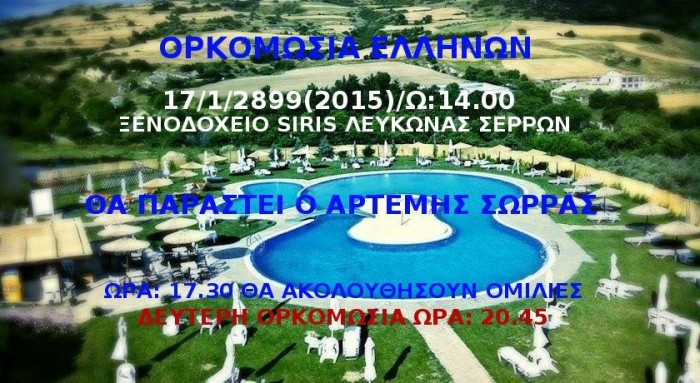 ΟΡΚΟΜΩΣΙΑ ΣΕΡΡΕΣ1