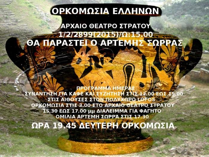 ΟΡΚΟΜΩΣΙΑ ΣΤΗ ΣΤΡΑΤΟ ΑΓΡΙΝΙΟ