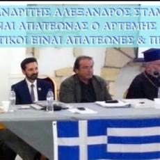 Αρχ. ΑΛΕΞΑΝΔΡΟΣ ΣΤΑΜΑΤΙΟΥ: Εάν προσέλθεις στην κάλπη Έλληνα! Θα αντικρύσεις και πάλι τους εξουσιαστές σου, οι οποίοι είναι κάτω και από αυτήν την περιφρόνηση!