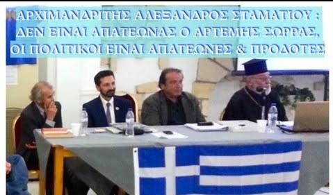 ΣΤΑΜΑΤΙΟΥ ΣΥΡΟΣ