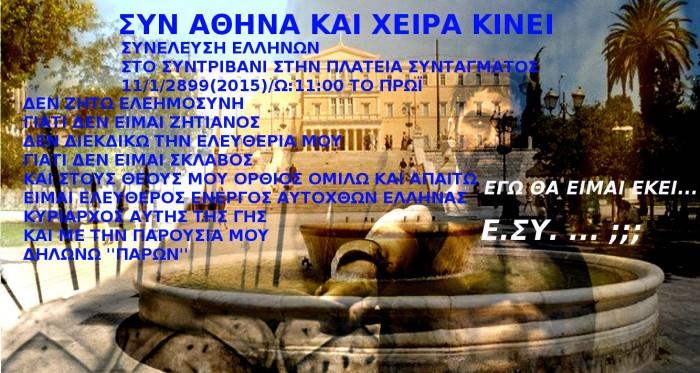 ΣΥΝΤΑΓΜΑ - ΛΕΩΝΙΔΑΣ 1