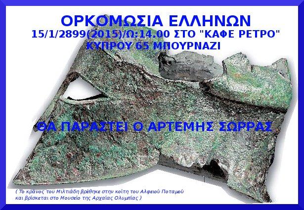 ορκομωσια ελληνων μπουρναζι
