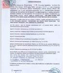 ΤΑ ΕΞΩΔΙΚΑ ΤΟΥ ΑΡΤΕΜΗ ΣΩΡΡΑ (25/11/2014) ΠΡΟΣ ΤΟΝ Ε. ΛΑΜΠΡΑΚΗ ΝΑ ΠΑΡΑΙΤΗΘΕΙ ΑΠΟ ΠΡΟΣΩΡΙΝΟΣ ΠΡΟΕΔΡΟΣ ΤΟΥ ΕΙ E.N.D.
