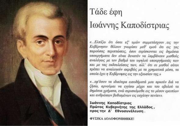 kapodistrias342