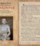 """Απόστολου Γονιδέλλη, """"ΘΕΟΦΡΑΣΤΟΥ - ΧΑΡΑΚΤΗΡΕΣ"""", κυκλοφόρησε από τις εκδόσεις ΑΙΟΛΙΔΑ 22510-41619"""