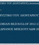 """Αδριανός Μπεζούγλωφ, """"Ο ΛΥΚΤΟΣ"""" (το μυστικό του Λιονταριού). Απόσπασμα ενός υπέροχου υπό έκδοση βιβλίου!"""