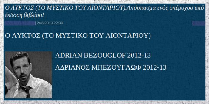 ΑΔΡΙΑΝΟΣ222