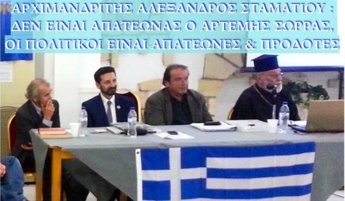 ΑΛΕΞΑΝΔΡΟΣ ΣΤΑΜΑΤΙΟΥ