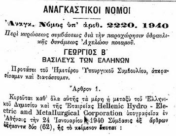 ΑΝΑΓΚ ΝΟΜΟΣ 2220 1940