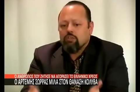 ΑΡΤΕΜΗΣ ΣΩΡΡΑΣ 12