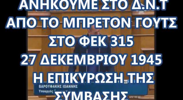 ΒΑΡΟΥΦ ΑΚΗΣ ΜΠΡΕΤΤΟΝ ΓΟΥΝΤΣ