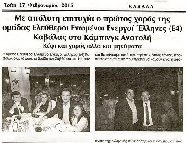 Ε4 ΚΑΒΑΛΑΣ ΧΟΡΟΣ 1