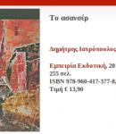 """ΔΗΜΗΤΡΗΣ ΙΑΤΡΟΠΟΥΛΟΣ: Χαιρετίζω με ένα υπερκείμενο, το """"Ασανσέρ"""" μου... Εγώ έγραψα. Εσύ διάβασε."""