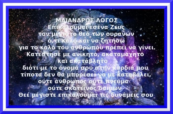 ΜΑΙΑΝΔΡΟΣ ΛΟΓΟΣ 1