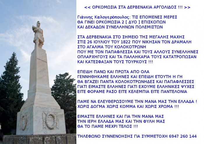 ΟΡΚΟΜΩΣΙΑ ΔΕΡΒΕΝΑΚΙΑ