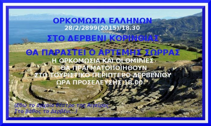 ΟΡΚΟΜΩΣΙΑ ΔΕΡΒΕΝΙ ΚΟΡΙΝΘΙΑΣ