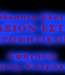 """""""ΠΡΟΦΗΤΙΚΟΝ"""" του Οδυσσέα Ελύτη από το Αξιον Εστί."""