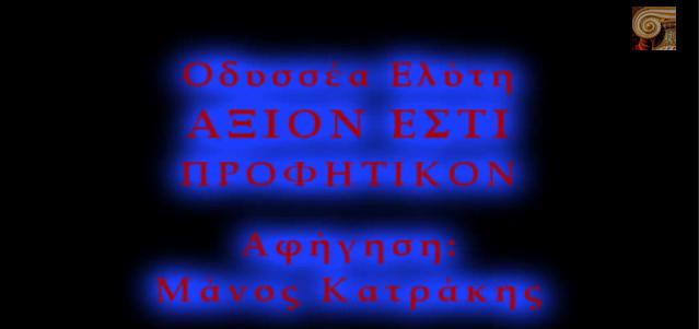 ελυτησ ΚΑΤΡΑΚΗΣ