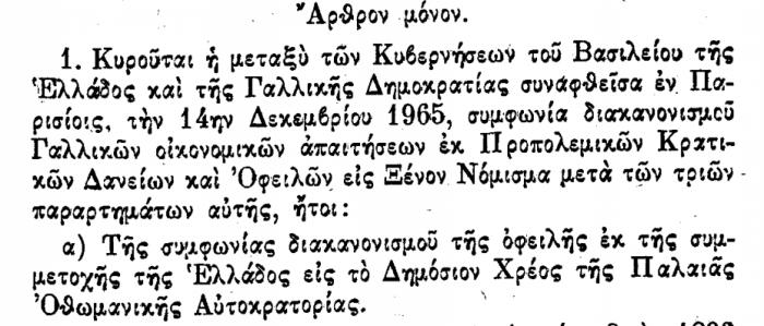 οθωμανικα δανεια