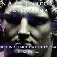 Ο ΝΑΥΣΙΝΟΟΣ ΣΕ ΝΕΕΣ ΠΕΡΙΠΕΤΕΙΕΣ... ΑΣΤΡΟΛΟΓΙΑ (ΑΠΟ ΤΗΝ ΑΡΧΑΙΟΤΗΤΑ ΩΣ ΤΟ ΜΕΛΛΟΝ)... ΕΡΧΕΤΑΙ...