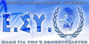 E.SY.